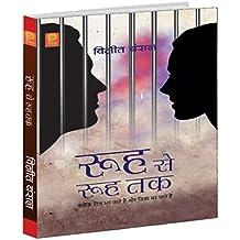 Rooh Se Rooh Tak (1) (Hindi Edition)