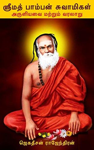 Srimath Pamban Swamigal - Aruliyavai Matrum Varalaru : ஸ்ரீமத் பாம்பன் சுவாமிகள் - அருளியவை மற்றும் வரலாறு (Tamil Edition) por Jagadeesan Rajendran