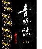 Chinesische Totem Tattoo Vorlagen Book Buch A4 Auf 144 Seiten Neu qtz