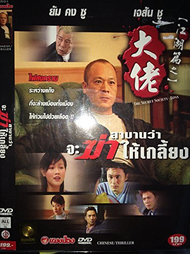 the-secret-society-boss-chinese-with-english-subtitles