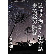 kakuriyonomonogatari dairokuwa mikakuninnnoinbou (Japanese Edition)