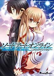 Sword Art Online Comics Anthology (Dengeki Comics Ex) [Comic, Japanese Language] (Sword Art Online)