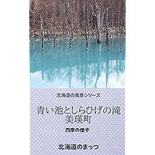 Aoiike and Shirahigenotaki: Hokkaido no fuukei (Japanese Edition)