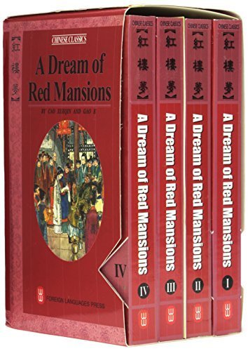A Dream of Red Mansions: New Approaches to Learning Chinese by Xueqin Cao (1994-01-01)