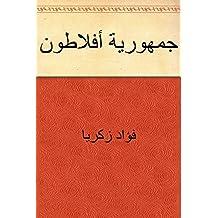 جمهورية أفلاطون (Arabic Edition)