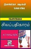 சிலப்பதிகாரம்:  நியூஜென் இ-தமிழ் (காப்பியங்கள் Book 1) (Tamil Edition)