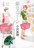 Silver spoon (4) (KC Deluxe) (2012) ISBN: 4063766217 [Japanese Import]