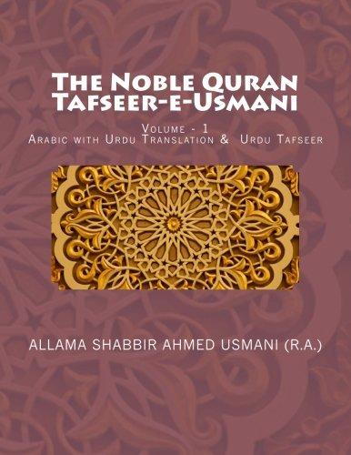 The Noble Quran - Tafseer-e-Usmani - Volume - 1: Arabic with Urdu Translation & Urdu Tafseer