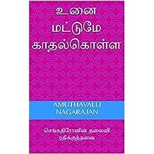 உனை மட்டுமே காதல்கொள்ள: செங்கதிரோனின் தலைவி ரதிக்குந்தவை (Tamil Edition)