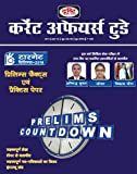 Drishti Current Affairs Today (Hindi) - June 2018