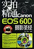 Photography Bible of Canon EOS600D (Chinese Edition)