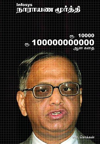 infosys-narayana-murthy-tamil