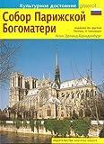 NOTRE DAME DE PARIS en Russe - Gisserot - 03/10/2008