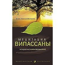 Медитация випассаны: Искусство жить осознанно (Russian Edition)