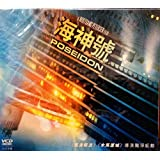 Poseidon (2006) By WARNER BROS. Version VCD~In English w/ Chinese Subtitles ~Imported From Hong Kong~ by Kurt Russell, Emmy Rossum Richard Dreyfuss