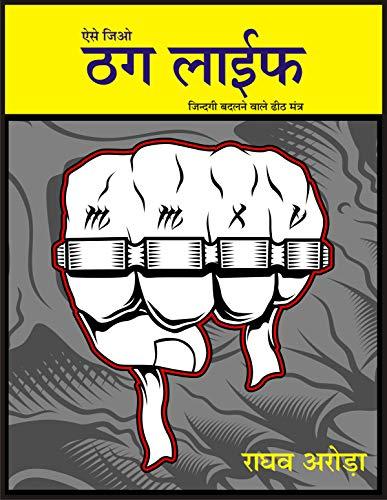 Aisey Jiyo Thug Life: Jindagi Badlne Waley Deeth Mantra ( Thug Life Hacks Hindi, Thug Life Compilation Formula Hindi, Life Hacks Hindi Tips Tricks, How to Succeed In Life ) (Hindi Edition)