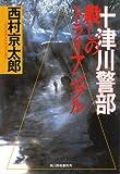 Totsugawa keibu koroshi no toraianguru