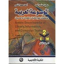 الموسوعة العربية - المجلد الثاني (Arabic Edition)