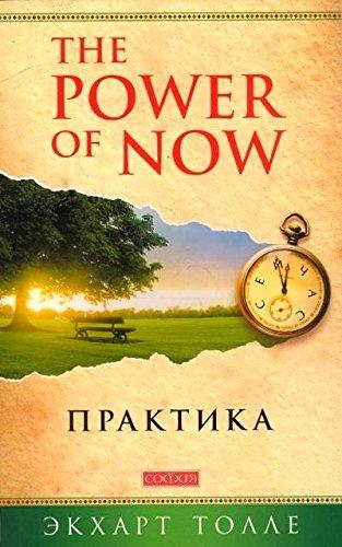 """Praktika """"Power of Now"""""""