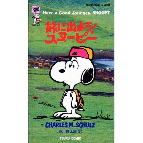 旅に出よう!スヌーピー (Snoopy books)