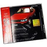 Colecci?n de tarjetas Gran coche limitado vol.2 serie Toyota Levin Trueno n?mero de serie con la ?ltima (jap?n importaci?n)