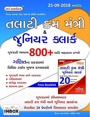 World Inbox Talati Cum Mantri & Junior Clerk Exam Gujarati Book