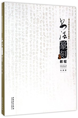 Calligraphy and Seal-Cutting Course (Chinese Edition)