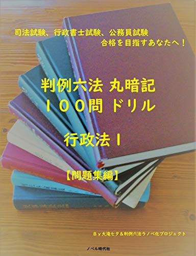 ropo maruanki problem administrative law 1 (national qualifications novels) (Japanese Edition)