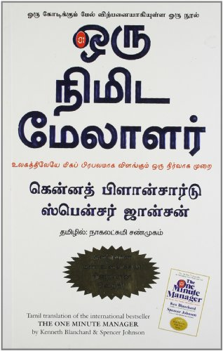 The One Minute Manager (Tamil) price comparison at Flipkart, Amazon, Crossword, Uread, Bookadda, Landmark, Homeshop18