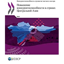 Competitiveness and Private Sector Development - Enhancing Competitiveness in Central Asia (Russian Edition)
