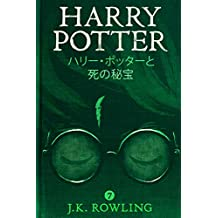 ハリー・ポッターと死の秘宝 - Harry Potter and the Deathly Hallows ハリー・ポッタ (Harry Potter) (Japanese Edition)