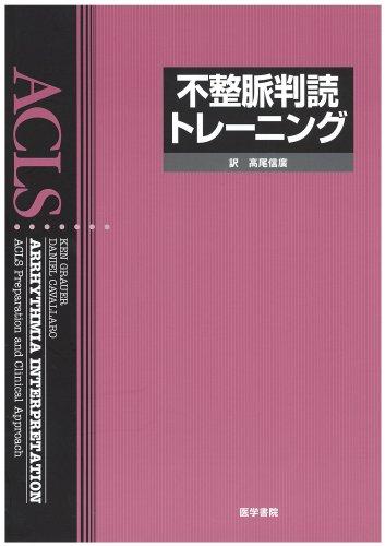 Fuseimyaku handoku torēningu