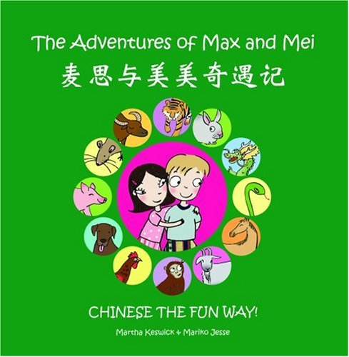 The The Adventures of Max and Mei: The Adventures Of Max And Mei
