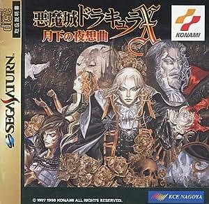 Akumajo Dracula X: Gekka no Yasoukyoku [Import Japonais]