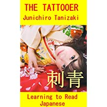 Learning to Read Japanese: Japanese Short Stories: The Tattooer (Japanese Edition)