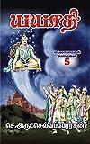யயாதி: Yayati (மஹாபாரதக் கதைகள் Book 5) (Tamil Edition)