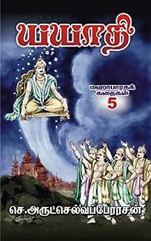 யயாதி: Yayati (மஹாபாரதக் கதைகள் Book 5) (Tamil Edition) by [S., Arul Selva Perarasan, செ., அருட்செல்வப்பேரரசன்]