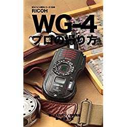Uncool photos solution series 027 RICOH WG-4 PRO SHOT (Japanese Edition)