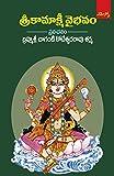 Sri Kamakshi Vybhavam: కామాక్షి వైభవం