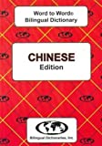 English-Chinese & Pinyin-Chinese-English Word-to-Word Dictionary - Simplified Mandarin (suitable for exams)