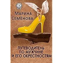 Путеводитель по мужчине и его окрестностям (Russian Edition)