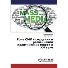 Роль СМИ в создании и развенчании политических мифов в XXI веке