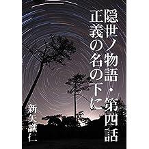 kakuriyonomonogatari daiyonwa seiginonanomotoni (Japanese Edition)