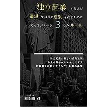 dokuritukigyousuruhitogasaitanndekakujituniseikawodasutamenisitteokubekimittunoru-ru (Japanese Edition)