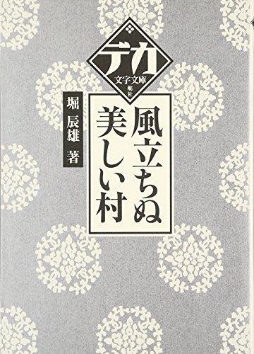 Kaze tachinu ; Utsukushii mura