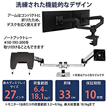 Ergotron LX Dual Side-by-Side Arm - Mounting kit (desk clamp mount, pole, extension brackets, 2 monitor arms) for 2 LCD displays - aluminium - matte black - screen size: up to 27