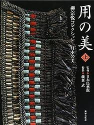 Yō no bi : Yanagi muneyoshi korekushon. jōkan, Nihon no bi
