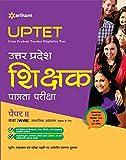 #3: UPTET Uttar Pradesh Shikshak Patrata Pariksha Paper-II (Class VI-VIII) Samajik Adhyayan Shikshak ke Liye