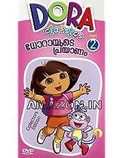 DORAYUDEY PRAYANAM CLASSICS PART -2 (MALAYALAM KIDS ANIMATION)