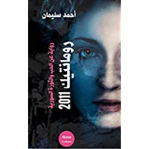 Romantique رومانتيك 2011 ( Author : Ahmad Sleiman ، أحمد سليمان )  / Arabic Edition - Center Now Culture  إصدار مركز الآن ، طبعة عربية: English (English Edition)